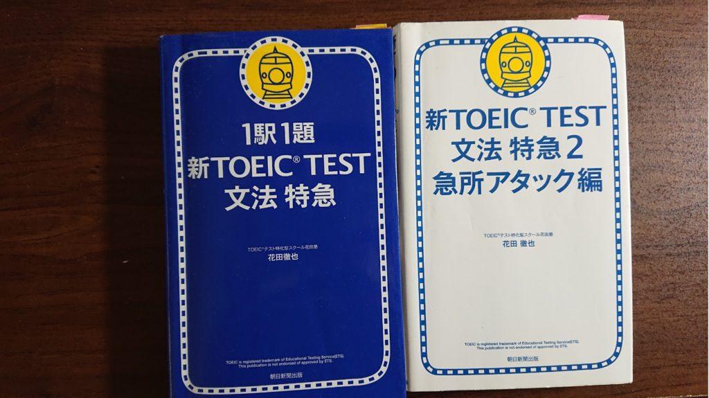 文法 特急 toeic 【徹底レビュー】新TOEIC TEST