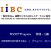 TOEIC公式みんなで模擬受験開催。無料で参加できます