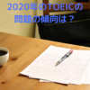 2020年のTOEICの傾向と問題の難易度はどうなっているのか?